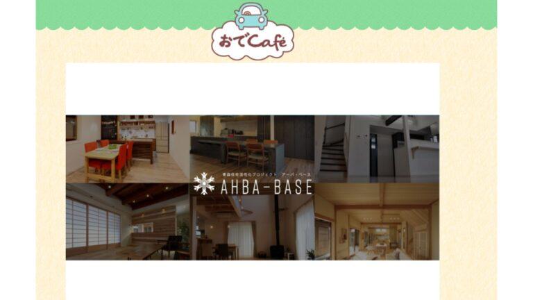 販売説明会のお知らせがおでカフェに掲載されました!