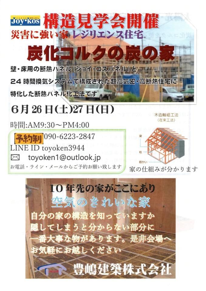 豊嶋建築からのお知らせ 『構造見学会開催!』